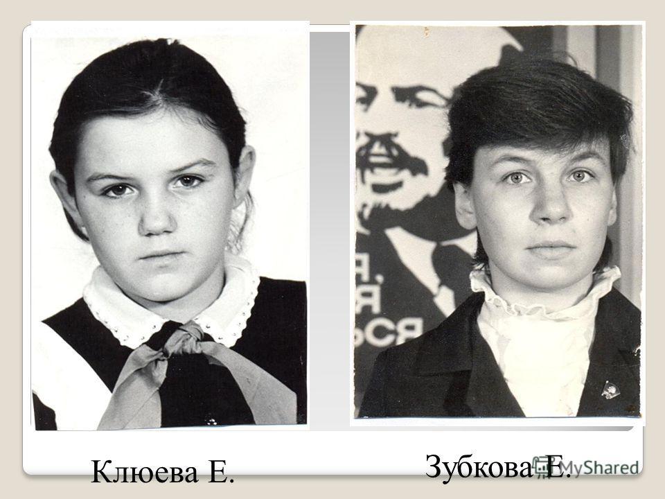 Клюева Е. Зубкова Е.