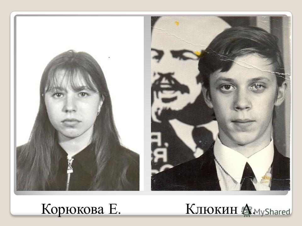 Корюкова Е.Клюкин А.