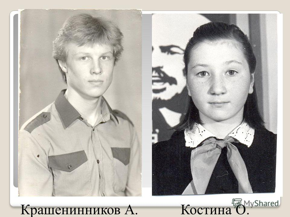Крашенинников А.Костина О.