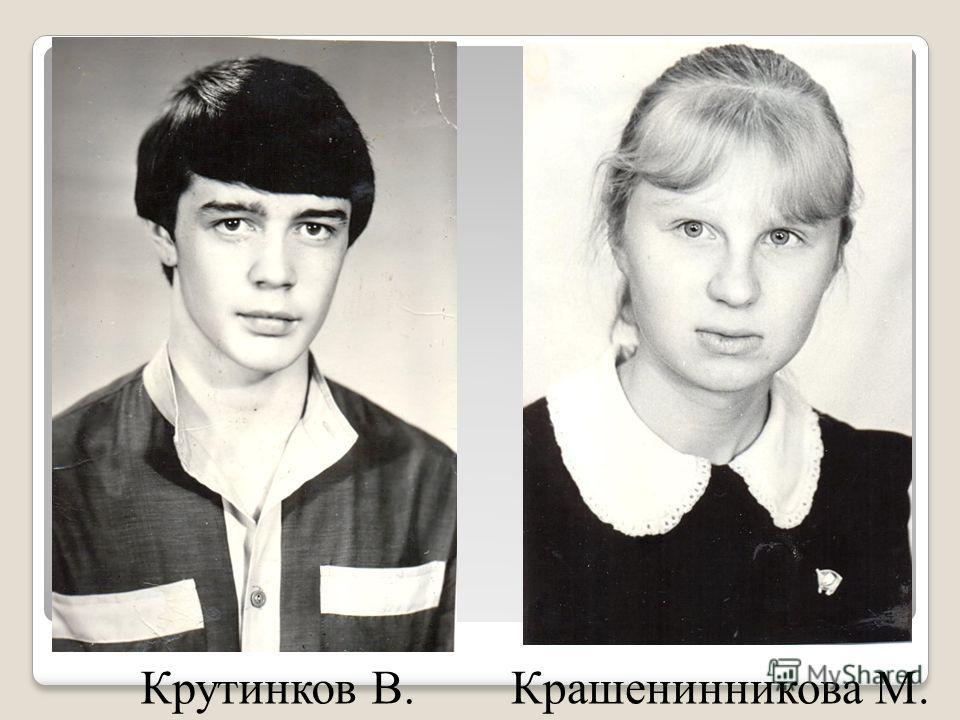 Крутинков В.Крашенинникова М.