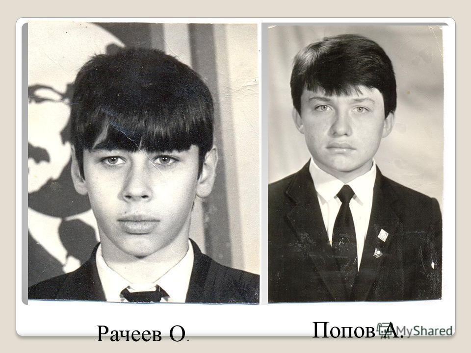 Рачеев О. Попов А.
