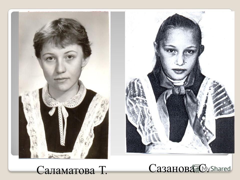 Саламатова Т. Сазанова С.