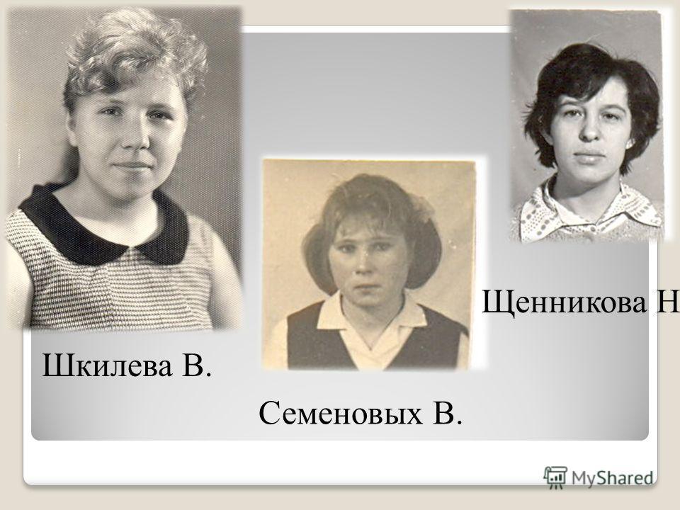 Шкилева В. Семеновых В. Щенникова Н.