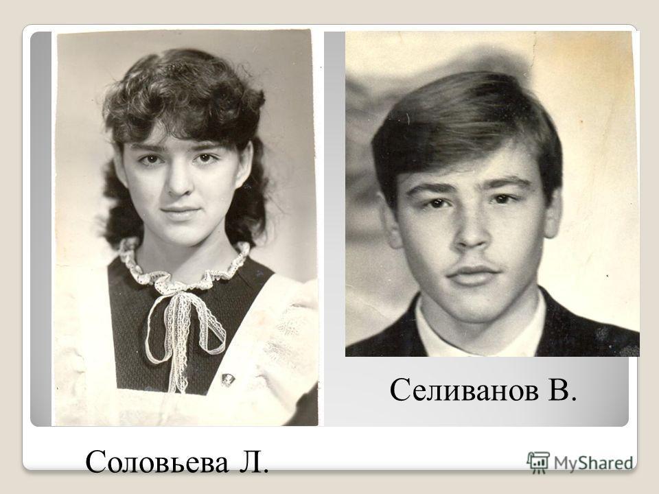 Соловьева Л. Селиванов В.