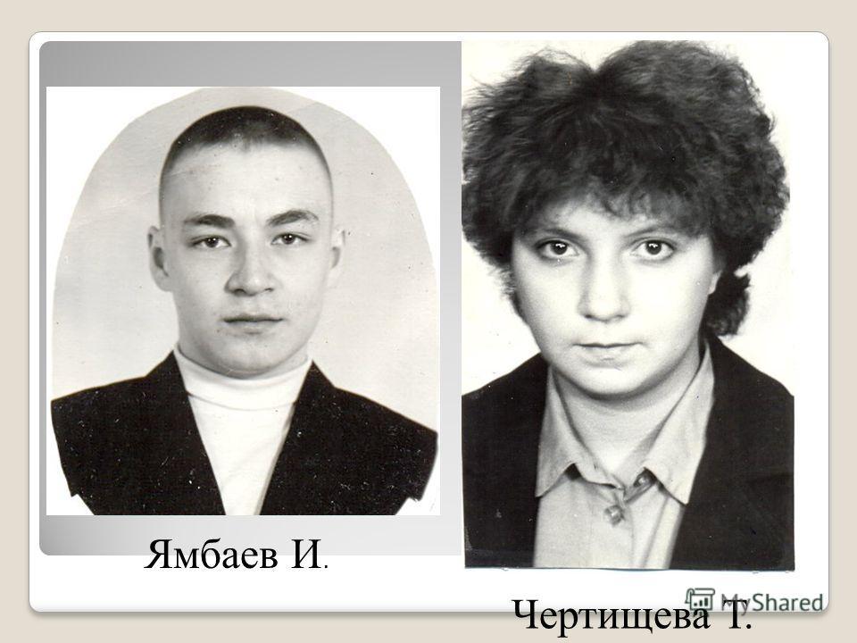 Ямбаев И. Чертищева Т.