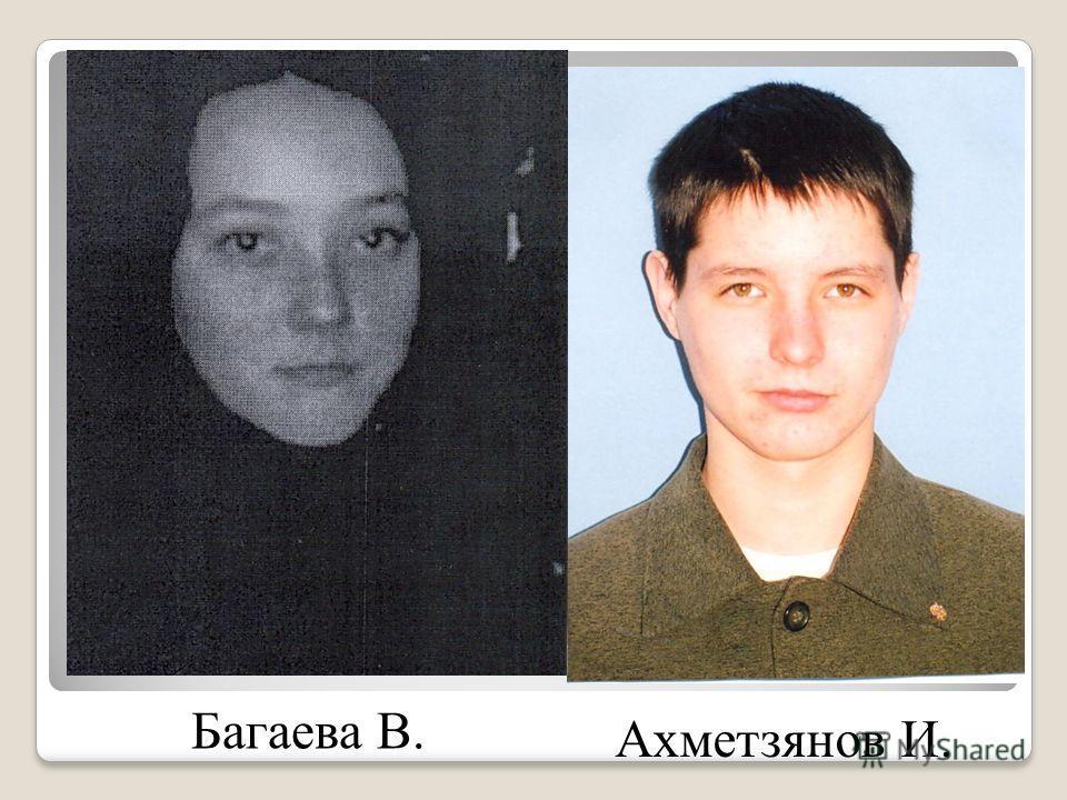 Багаева В. Ахметзянов И.