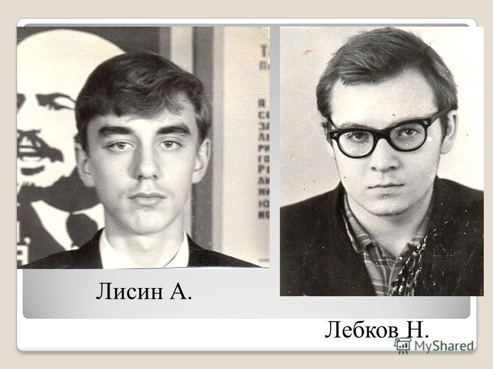 Лисин А. Лебков Н.