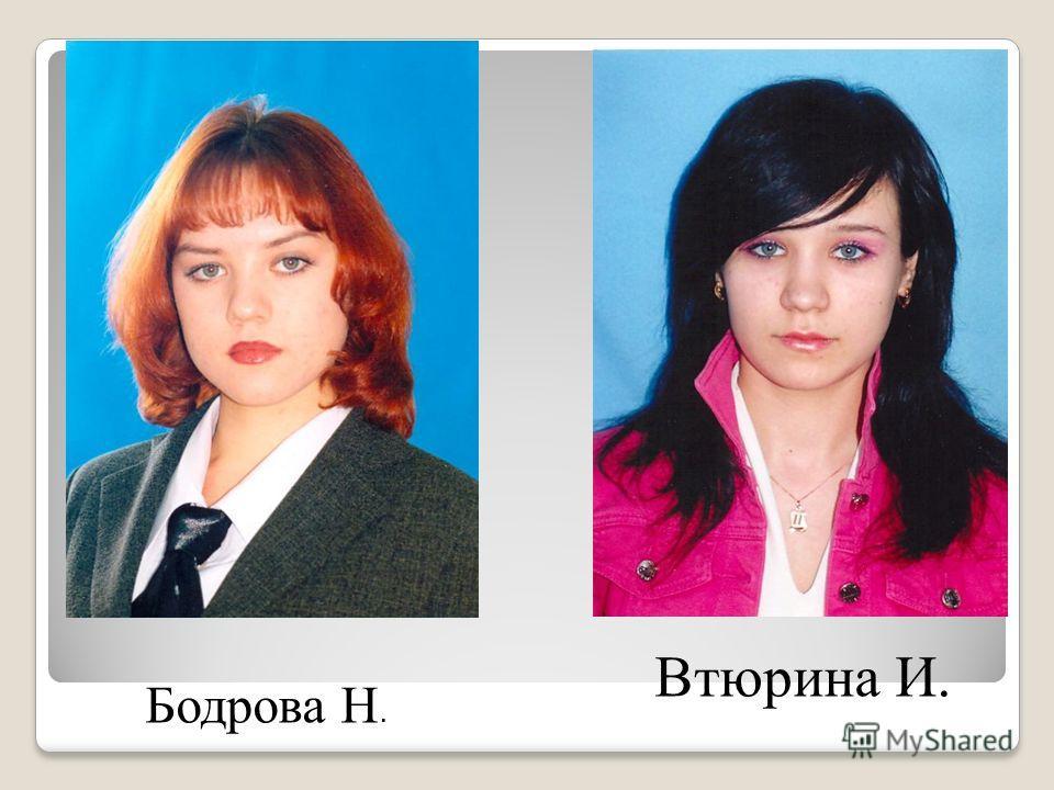 Втюрина И. Бодрова Н.