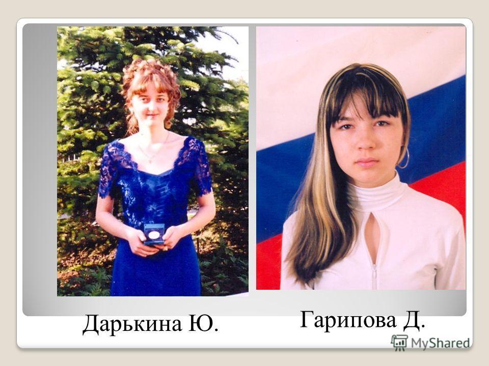 Гарипова Д. Дарькина Ю.