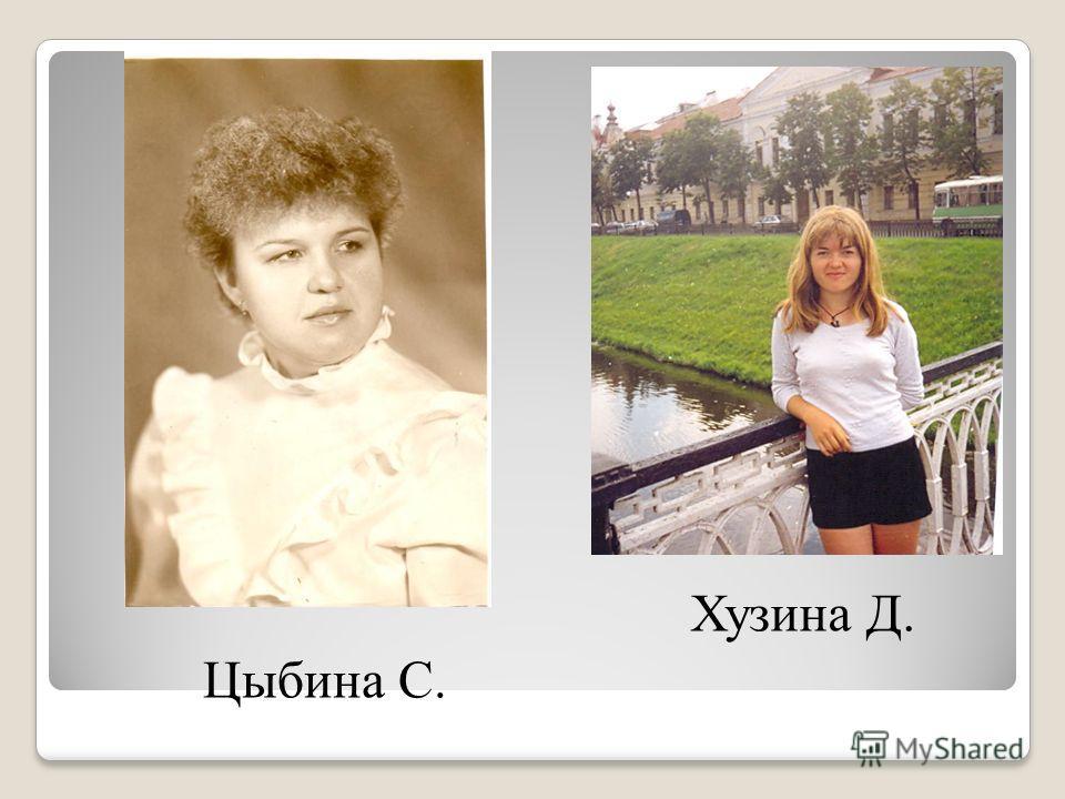Цыбина С. Хузина Д.