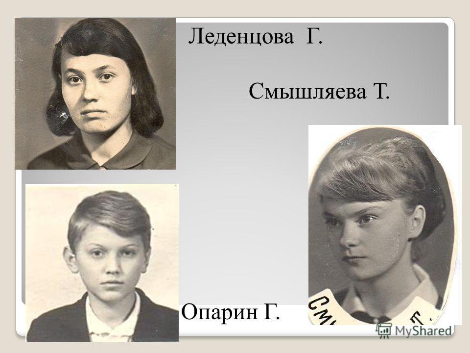 Леденцова Г. Смышляева Т. Опарин Г.