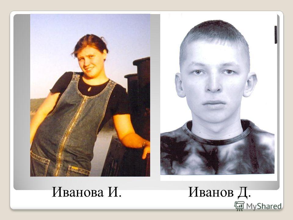 Иванова И.Иванов Д.