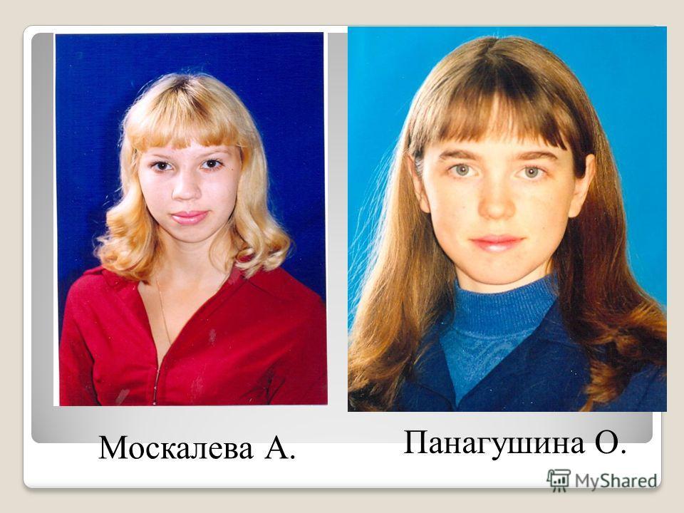 Москалева А. Панагушина О.