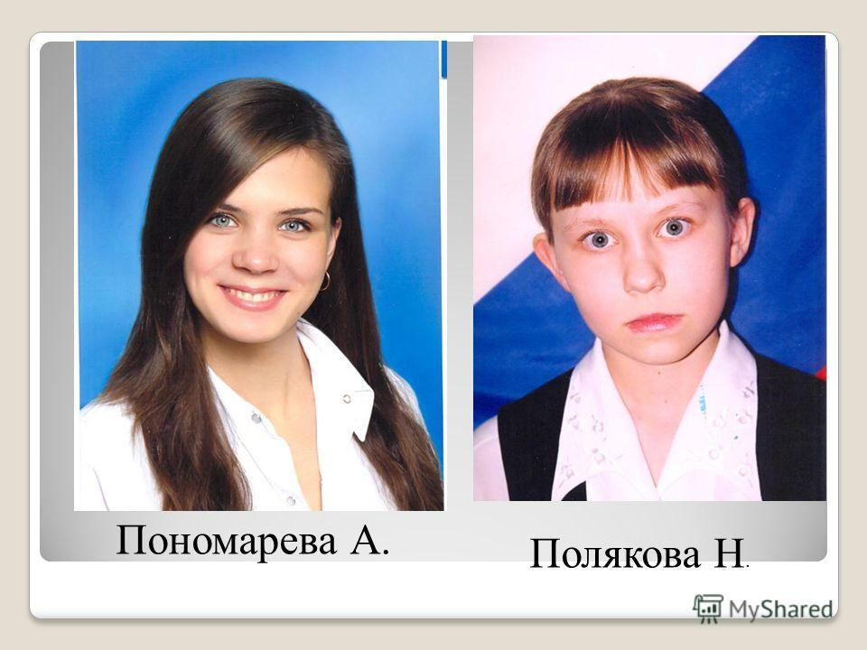 Пономарева А. Полякова Н.