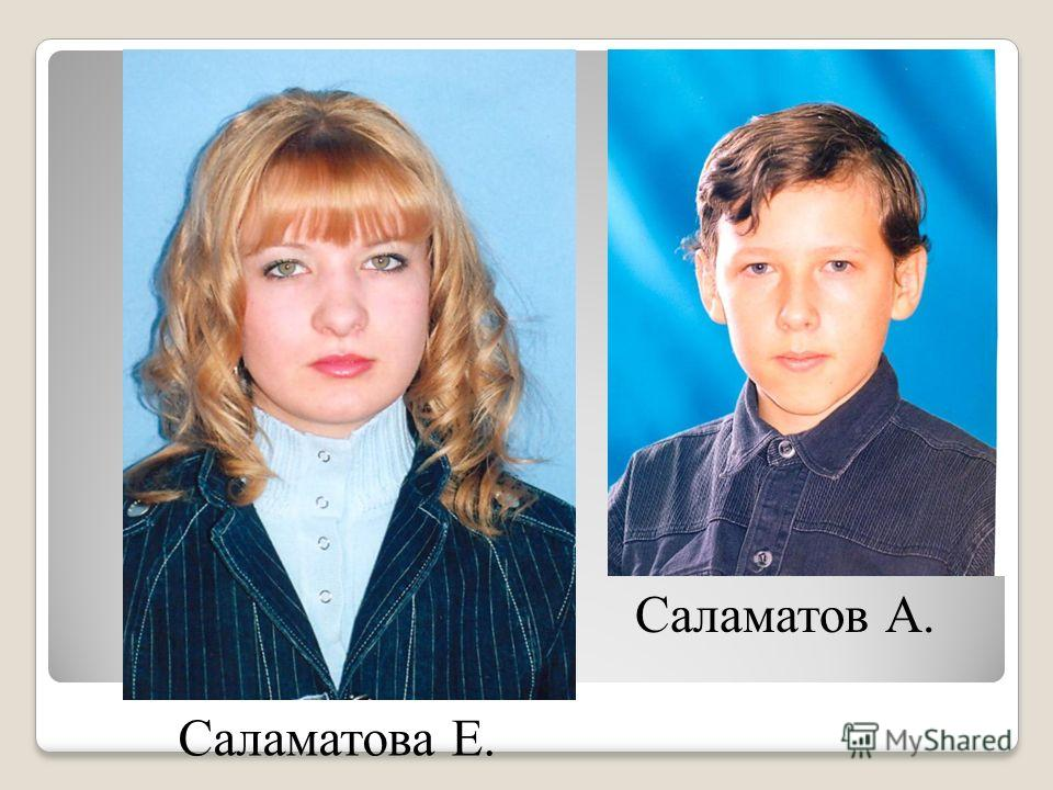 Саламатова Е. Саламатов А.