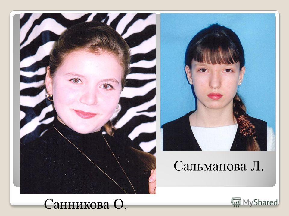 Санникова О. Сальманова Л.