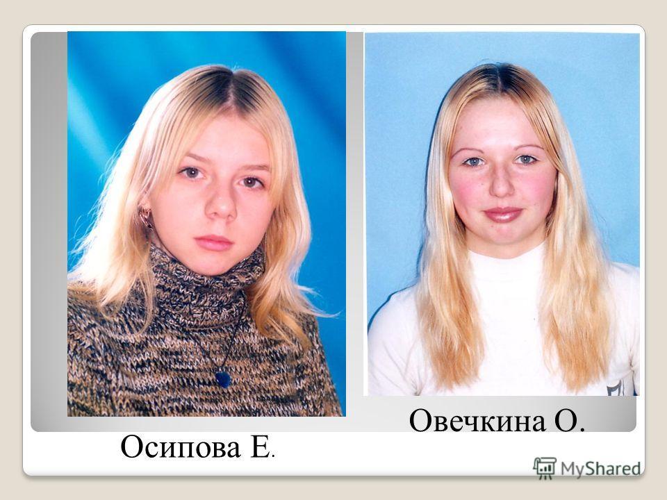 Овечкина О. Осипова Е.