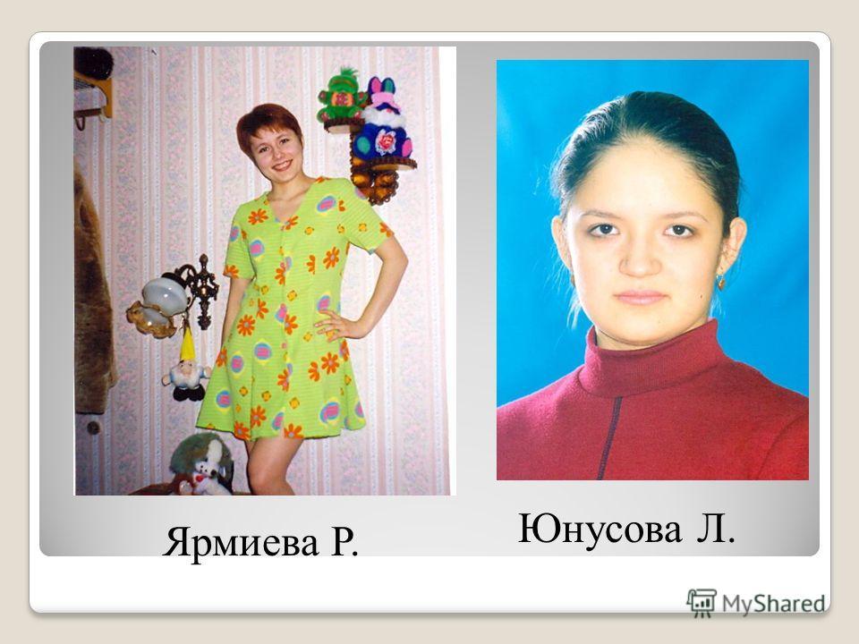 Ярмиева Р. Юнусова Л.