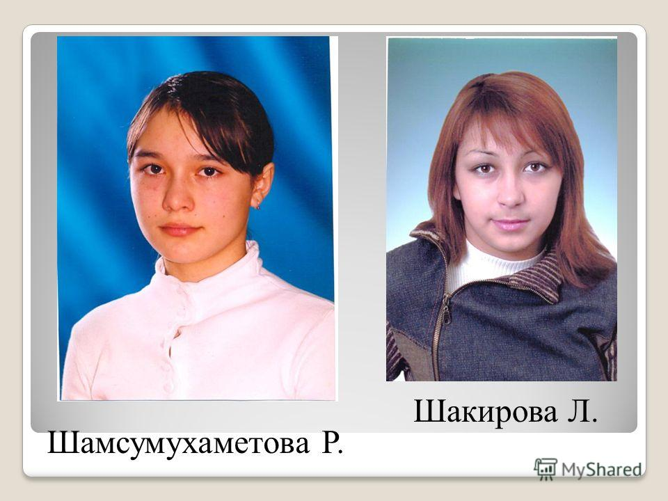 Шамсумухаметова Р. Шакирова Л.