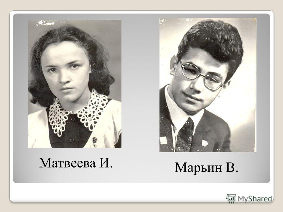 Матвеева И. Марьин В.