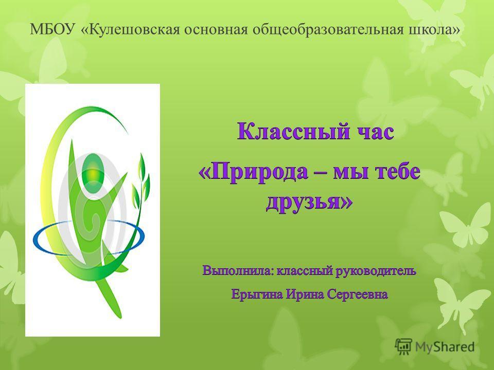 МБОУ «Кулешовская основная общеобразовательная школа»