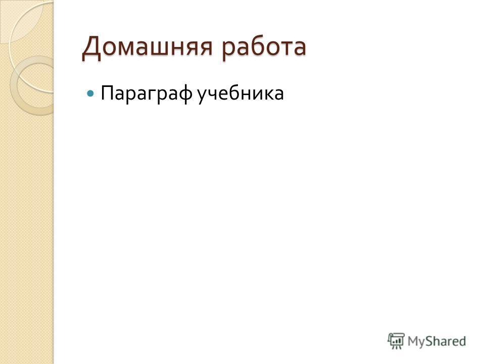 Домашняя работа Параграф учебника