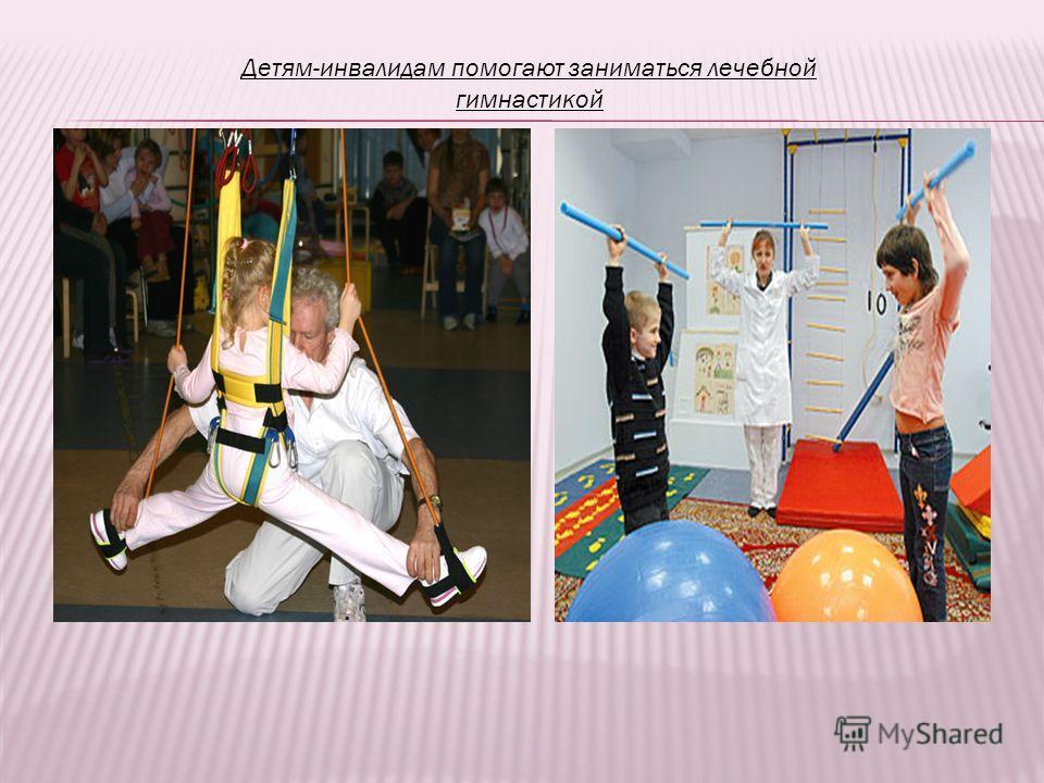 Детям-инвалидам помогают заниматься лечебной гимнастикой