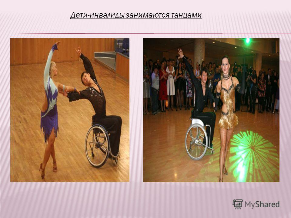 Дети-инвалиды занимаются танцами