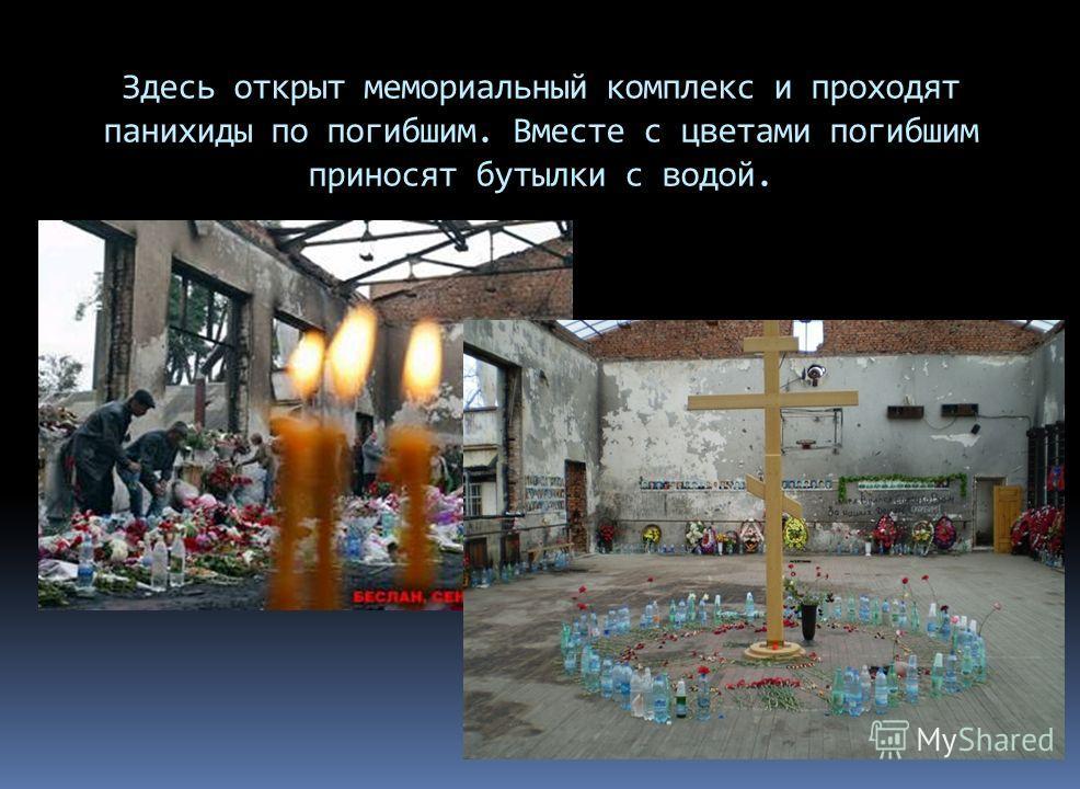 Здесь открыт мемориальный комплекс и проходят панихиды по погибшим. Вместе с цветами погибшим приносят бутылки с водой.