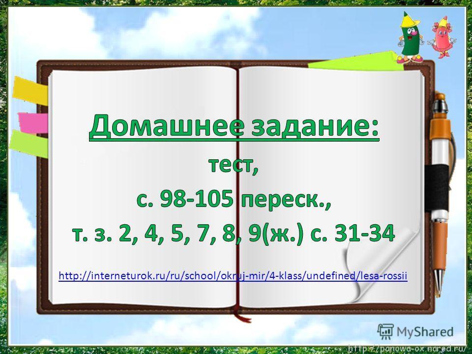 http://interneturok.ru/ru/school/okruj-mir/4-klass/undefined/lesa-rossii