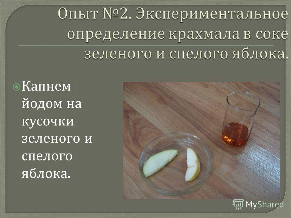 Капнем йодом на кусочки зеленого и спелого яблока.