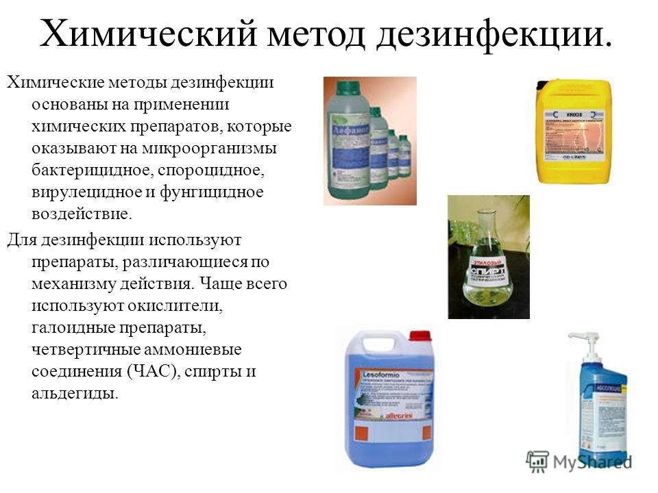 Химический метод дезинфекции. Химические методы дезинфекции основаны на применении химических препаратов, которые оказывают на микроорганизмы бактерицидное, спороцидное, вирулецидное и фунгицидное воздействие. Для дезинфекции используют препараты, ра