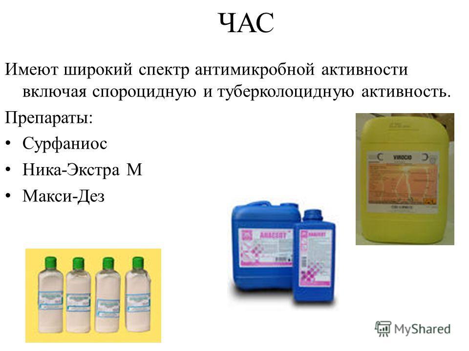 ЧАС Имеют широкий спектр антимикробной активности включая спороцидную и туберколоцидную активность. Препараты: Сурфаниос Ника-Экстра М Макси-Дез