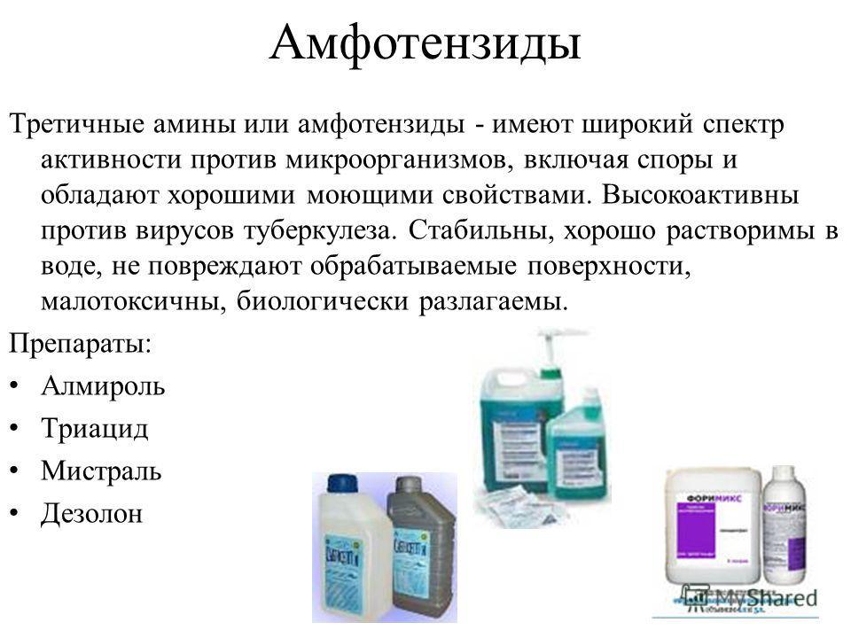 Амфотензиды Третичные амины или амфотензиды - имеют широкий спектр активности против микроорганизмов, включая споры и обладают хорошими моющими свойствами. Высокоактивны против вирусов туберкулеза. Стабильны, хорошо растворимы в воде, не повреждают о