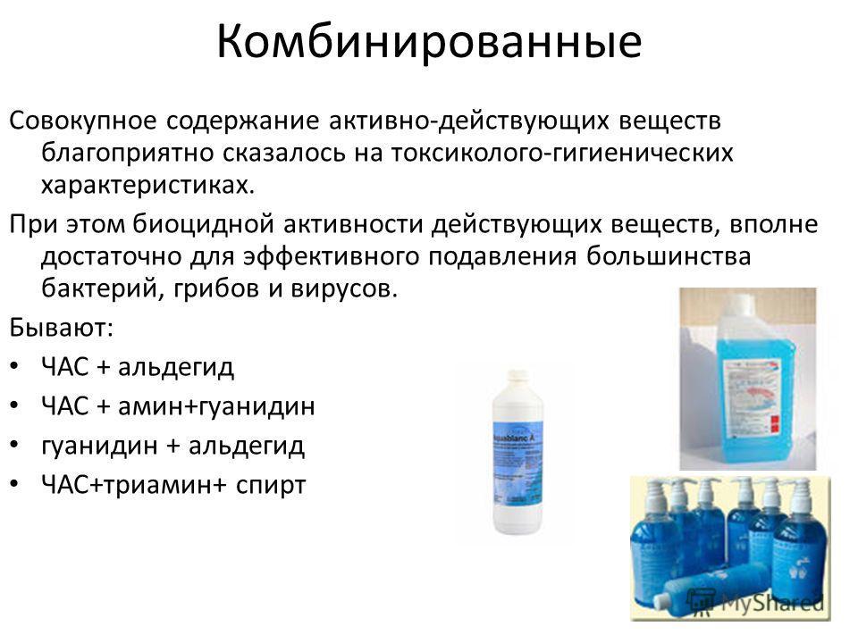 Комбинированные Совокупное содержание активно-действующих веществ благоприятно сказалось на токсиколого-гигиенических характеристиках. При этом биоцидной активности действующих веществ, вполне достаточно для эффективного подавления большинства бактер