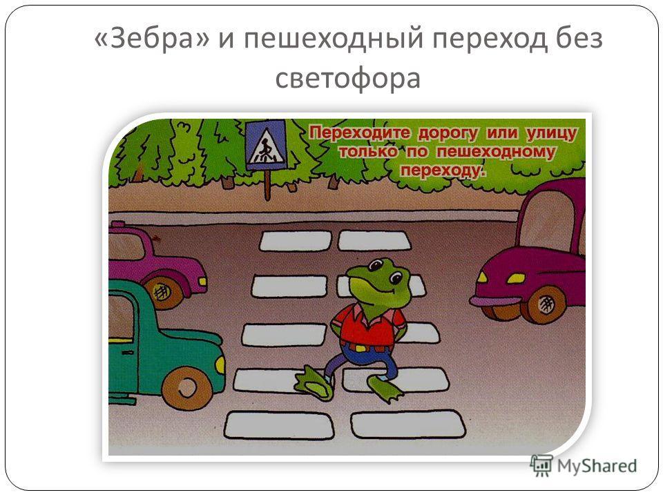 « Зебра » и пешеходный переход без светофора