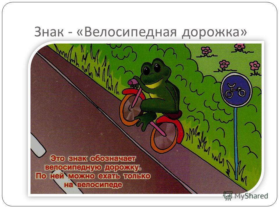Знак - « Велосипедная дорожка »