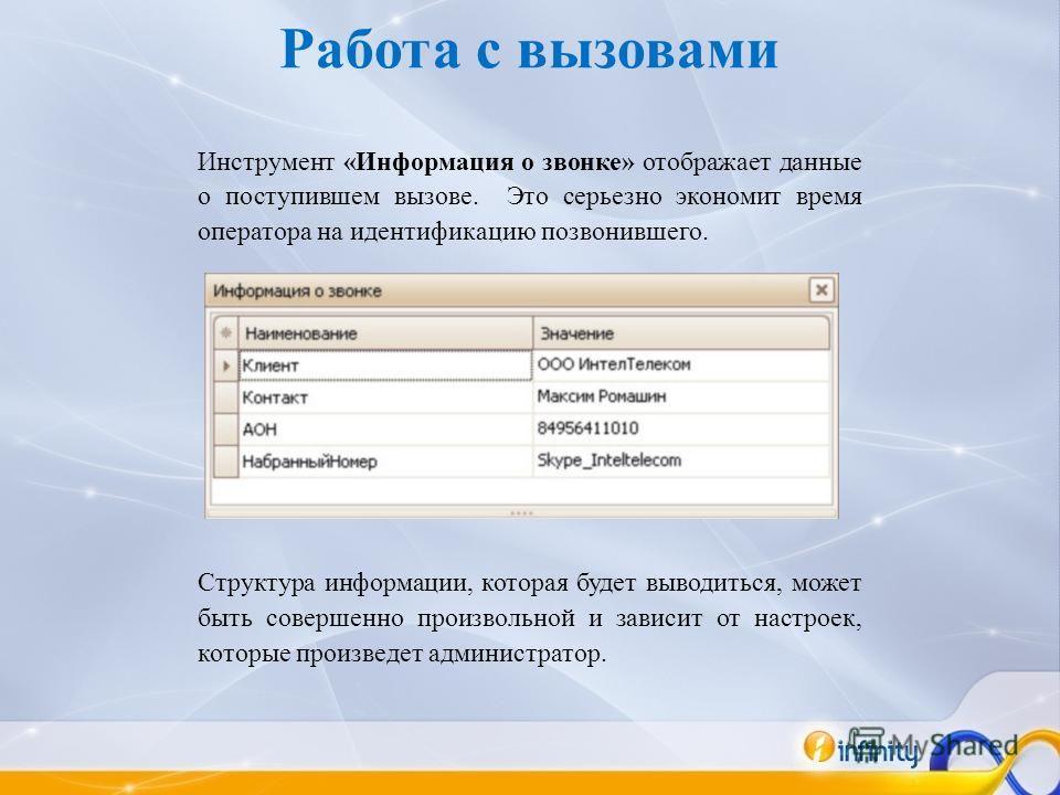 Инструмент «Информация о звонке» отображает данные о поступившем вызове. Это серьезно экономит время оператора на идентификацию позвонившего. Структура информации, которая будет выводиться, может быть совершенно произвольной и зависит от настроек, ко