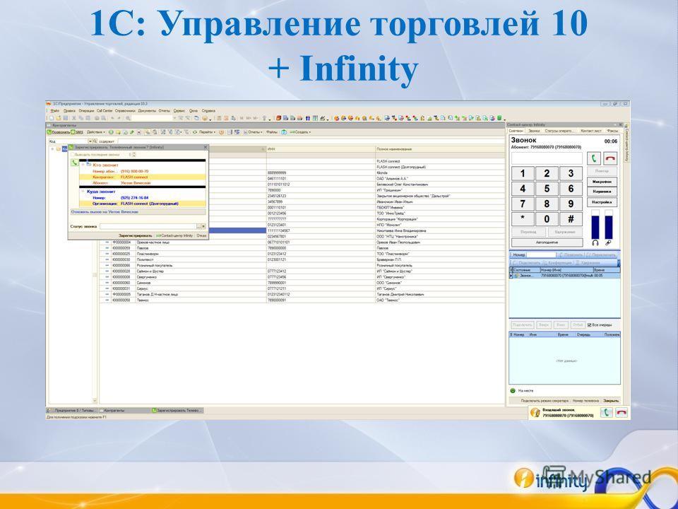 1C: Управление торговлей 10 + Infinity