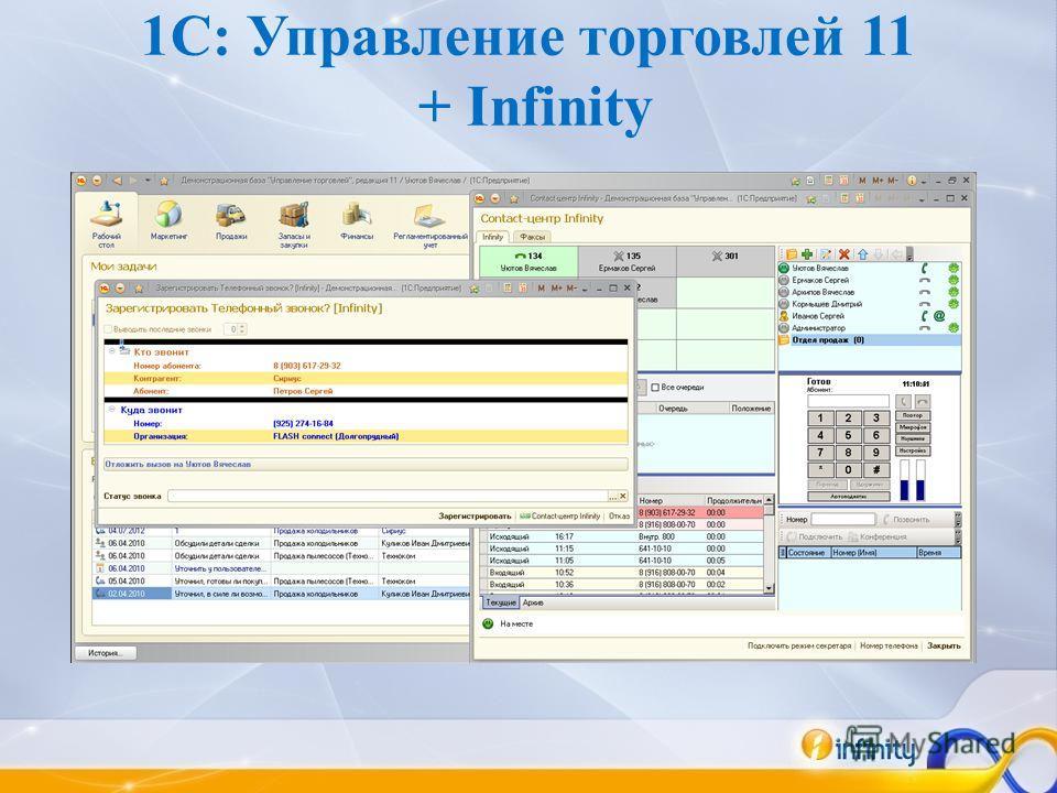 1C: Управление торговлей 11 + Infinity