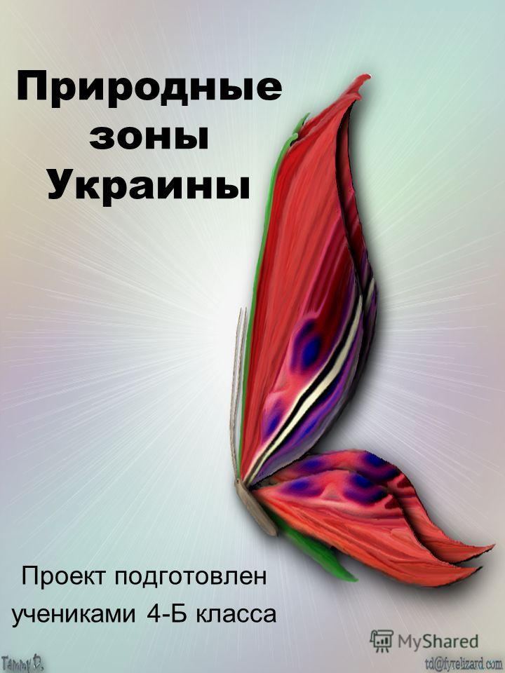 Природные зоны Украины Проект подготовлен учениками 4-Б класса