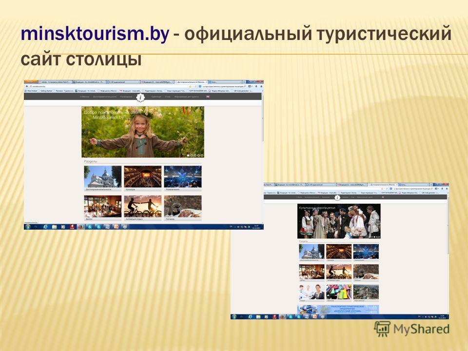 minsktourism.by - официальный туристический сайт столицы