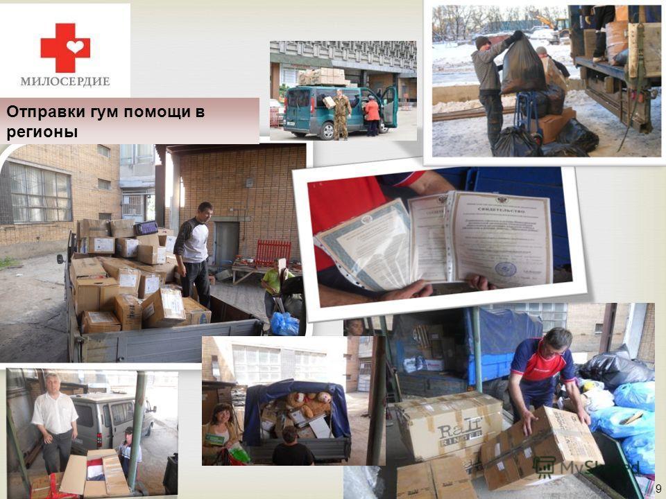 9 Отправки гум помощи в регионы