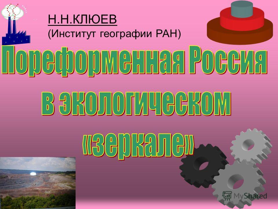 Н.Н.КЛЮЕВ (Институт географии РАН)