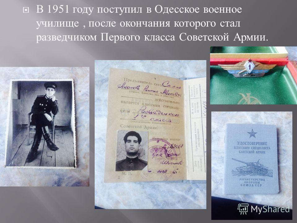 В 1951 году поступил в Одесское военное училище, после окончания которого стал разведчиком Первого класса Советской Армии.