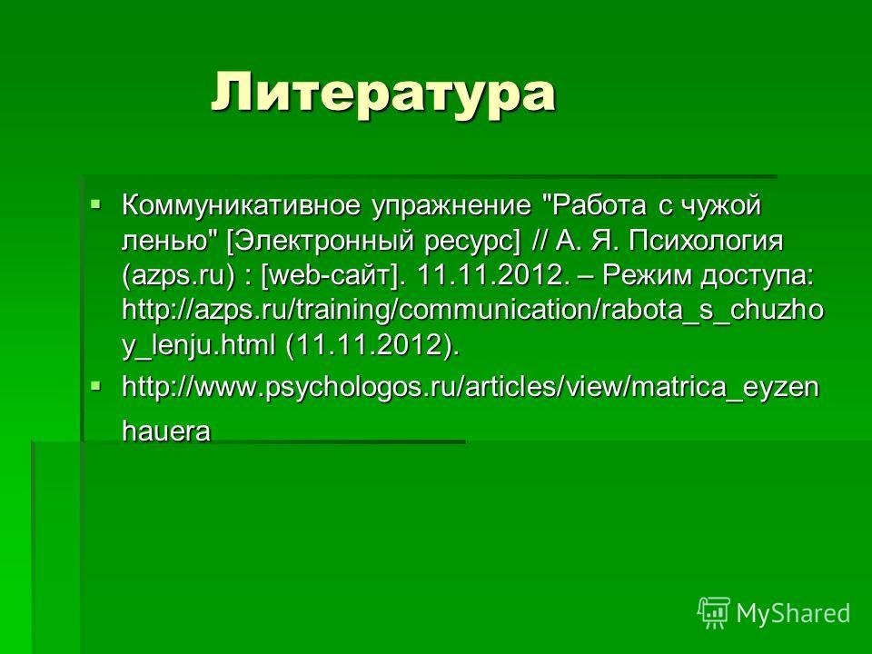 Литература Литература Коммуникативное упражнение