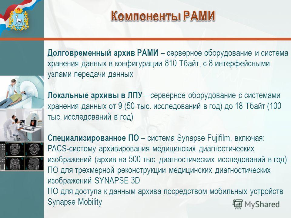 Долговременный архив РАМИ – серверное оборудование и система хранения данных в конфигурации 810 Тбайт, с 8 интерфейсными узлами передачи данных Локальные архивы в ЛПУ – серверное оборудование с системами хранения данных от 9 (50 тыс. исследований в г