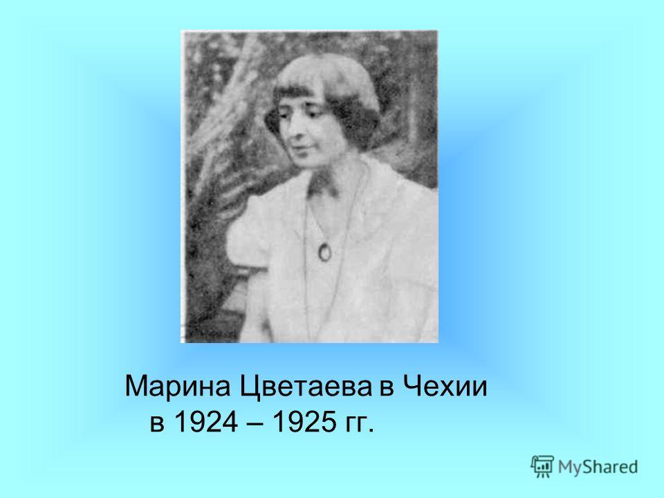 Марина Цветаева в Чехии в 1924 – 1925 гг.