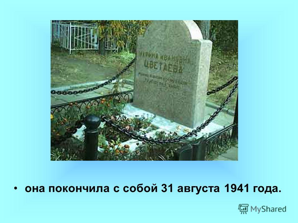 она покончила с собой 31 августа 1941 года.