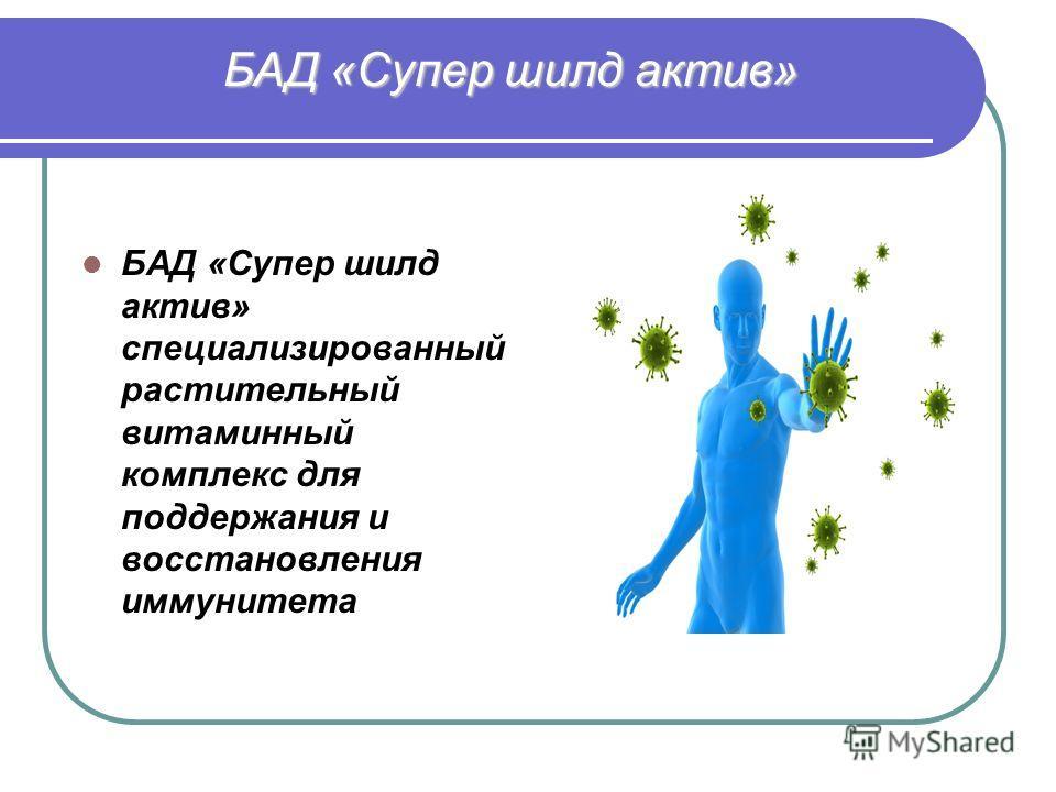 БАД «Супер шилд актив» специализированный растительный витаминный комплекс для поддержания и восстановления иммунитета БАД «Супер шилд актив»
